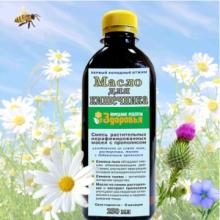 Смесь растительных масел «Для кишечника» 250 мл